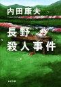 【中古】 長野殺人事件 角川文庫/内田康夫(著者) 【中古】afb