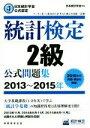 【中古】 統計検定2級公式問題集(2013〜2015年) 日本統計学会公式認定/日本統計学会(編者) 【中古】afb