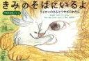 【中古】 きみのそばにいるよ ライオンのきみとウサギのわたし /やまのゆきこ(著者) 【中古】afb