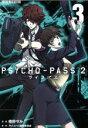 【中古】 PSYCHO−PASS2(3) ブレイドC/橋野サ...