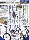 【中古】 自転車完全ガイド 自転車お買い得ランキング128 ...