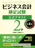 中古ビジネス会計検定試験公式テキスト2級第4版/大阪商工会議所(編者)中古afb
