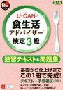 【中古】 U−CANの食生活アドバイザー検定3級 速習テキスト&問題集 第2版 /ユーキャン食生活ア...