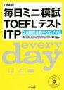【中古】 毎日ミニ模試TOEFLテストITP 増補版 /川端淳司(著者) 【中古】afb