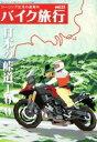【中古】 バイク旅行(vol.22) SAN-EI MOOK/三栄書房(その他) 【中古】afb