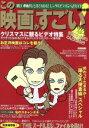 【中古】 この映画がすごい! '99(VOL.1) 観たい映画がひと目でわかる!レンタルビデオ完ぺき