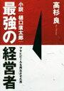 【中古】 最強の経営者 小説・樋口廣太郎 アサヒビールを再生させた男 /高杉良(著者) 【中古】afb