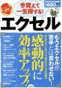 【中古】 エクセル 今覚えて一生得する! TJ MOOK/宝島社(その他) 【中古】afb