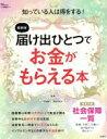 届け出ひとつでお金がもらえる本 最新版 TJ MOOK/花輪陽子(著者),風呂内亜矢(著者) afb