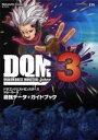 【中古】 ニンテンドー3DS ドラゴンクエストモンスターズジョーカー3 最強データ+ガイドブック SE-MOOK/スタジオベントスタッフ(その他) 【中古】afb