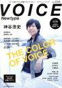 【中古】 VOICE Newtype(No.059) カドカワムック635/ニュータイプ編集部(編者) 【中古】afb