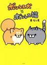 【中古】 ボンレス犬とボンレス猫 /もふ屋(著者) 【中古】afb