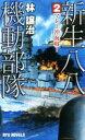 【中古】 新生八八機動部隊(2) マレー沖海戦! RYU NOVELS/林譲治(著者) 【中古】afb