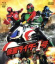 【中古】 仮面ライダー1号 ブルーレイ&DVDセット(B