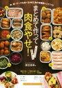【中古】 まとめて作って肉食やせ! 肉・卵・チーズを食べるMEC食の常備菜レシピ115 /渡辺信幸(著者) 【中古】afb
