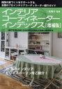 【中古】 インテリアコーディネーターインデックス 増補版 /三島俊介(その他) 【中古】afb