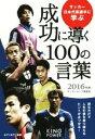 【中古】 サッカー日本代表選手に学ぶ成功に導く100の言葉(2016年版) /サッカーキング編集部(編者) 【中古】afb