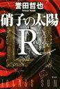 【中古】 硝子の太陽R /誉田哲也(著者) 【中古】afb