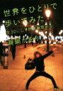【中古】 世界をひとりで歩いてみた 女30にして旅に目覚める 祥伝社黄金文庫/眞鍋かをり(著者) 【中古】afb