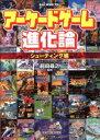 【中古】 アーケードゲーム進化論(シューティング編) OAK...