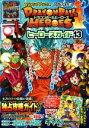 【中古】 アーケード DRAGONBALL HEROES ヒーローズガイド(13) Vジャンプブックス/Vジャンプ編集部(編者) 【中古】afb