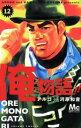 【中古】 俺物語!!(12) マーガレットC/アルコ(著者)...