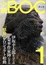 【中古】 小説BOC(1) /中央公論新社(その他) 【中古】afb