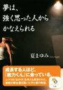 【中古】 夢は、強く思った人からかなえられる サンマーク文庫/夏まゆみ(著者) 【中古】afb
