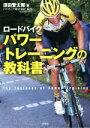 【中古】 ロードバイク パワートレーニングの教科書 /須田晋太郎(著者) 【中古】afb