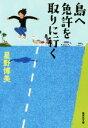 【中古】 島へ免許を取りに行く 集英社文庫/星野博美(著者) 【中古】afb