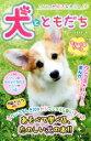 【中古】 犬とともだち ワンコが好きなキミへ 講談社KK文庫/わん友委員会(編者) 【中古】afb
