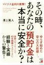 【中古】 その時、あなたの預貯金は本当に安全か? マイナス金利の衝撃! Asuka business & language book/澤上篤人(著者) 【中古】afb