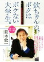 【中古】 欽ちゃんの、ボクはボケない大学生。 73歳からの挑戦 /萩本欽一(著者) 【中古】afb