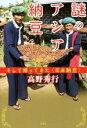 【中古】 謎のアジア納豆 そしてかえってきた<日本納豆> /