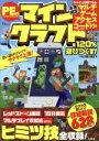 【中古】 スマホアプリ マインクラフトを120%遊びつくす! Pocket Edition版 TJ MOOK/マイクラ職人組合(著者) 【中古】afb