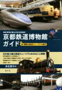 【中古】 京都鉄道博物館ガイド 保存車両が語る日本の鉄道史 /来住憲司(著者) 【中古】afb