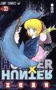 【中古】 HUNTER×HUNTER(33) ジャンプC/冨