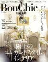 【中古】 BonChic(VOL.13) 美しい住空間と至福の時極上のエレガントスタイルインテリア