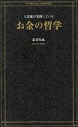 【中古】 大富豪が実践しているお金の哲学 /冨田和成(著者) 【中古】afb
