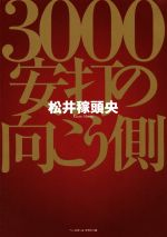 【中古】 3000安打の向こう側 /松井稼頭央(著者) 【中古】afb