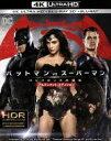 バットマン vs スーパーマン ジャスティスの誕生 アルティメット・エディション(4K ULTRA HD+3D Blu−ray Disc+Blu−ra afb