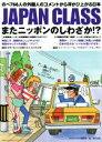 【中古】 JAPAN CLASS またニッポンのしわざか!? のべ766人の外国人のコメントから浮かび上がる日本 /ジャパンクラス編集部【編】 【中古】afb