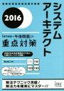 【中古】 システムアーキテクト(2016) 情報処理技術者試験対策書/岡山昌二(著者) 【中古】afb