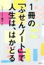 【中古】 1冊の「ふせんノート」で人生は、はかどる 「ふせん」×「ノート」で思いのまま /坂下仁(著者) 【中古】afb