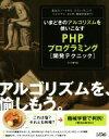 【中古】 いまどきのアルゴリズムを使いこなすPHPプログラミング〈開発テクニック〉 /クジラ飛行机(著者) 【中古】afb