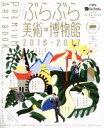 【中古】 ぶらぶら美術・博物館プレミアムアートブック(2016?2017) エンターブレインムック/