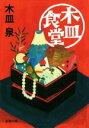 【中古】 木皿食堂 双葉文庫/木皿泉(著者) 【中古】afb
