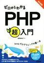 【中古】 ゼロからわかるPHP超入門 改訂新版 Webプログラミングの第一歩 /星野香保子(著者) 【中古】afb