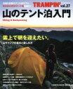 【中古】 TRAMPIN'(vol.27) 山のテント泊入門 CHIKYU‐MARU MOOK/地球丸(その他) 【中古】afb