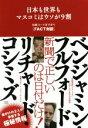 【中古】 日本も世界もマスコミはウソが9割 出版コードぎりぎり「FACT対談」 /リチャード・コシミ